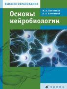 Каменская М.А., Каменский А.А. - Основы нейробиологии' обложка книги
