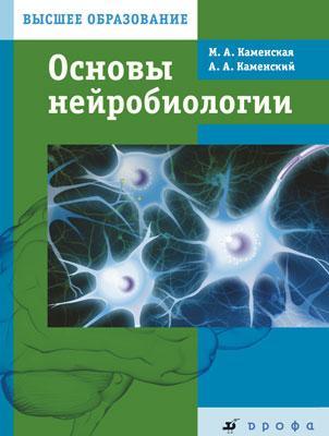 Каменская М.А., Каменский А.А. - Основы нейробиологии обложка книги