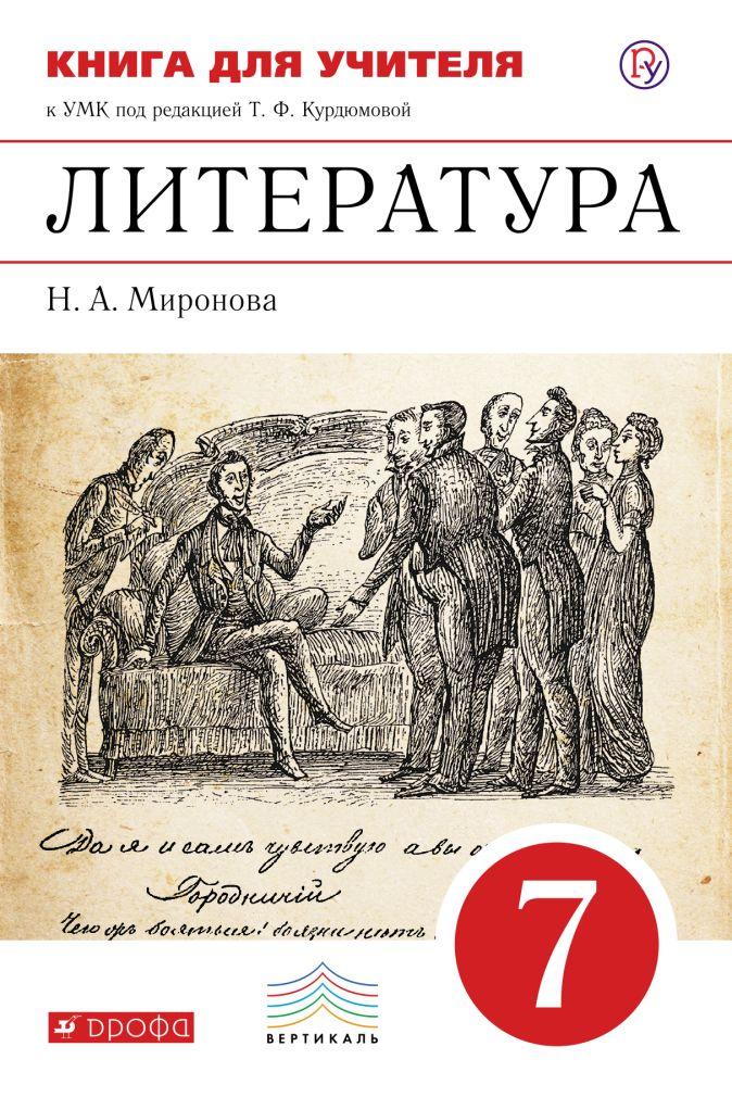 Литература. 7 класс. Книга для учителя Миронова Н.А.