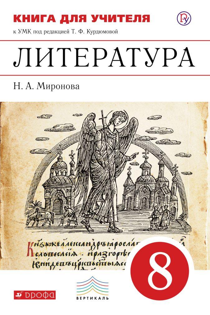 Миронова Н.А. - Литература. 8 класс. Книга для учителя обложка книги