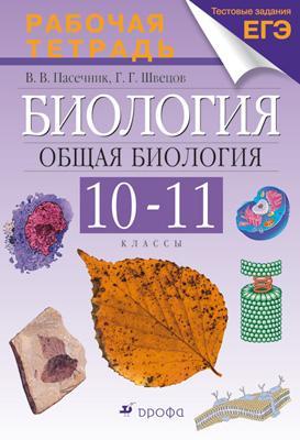 Пасечник В.В., Швецов Г.Г. - Общая биология. 10-11 классы. Рабочая тетрадь с тестовыми заданиями ЕГЭ обложка книги