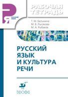 Балыхина Т. М. и др. - Рабочая тетрадь к учебнику Русский язык и культура речи' обложка книги