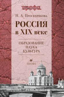 Россия в XIXвеке: образование, наука, культура.