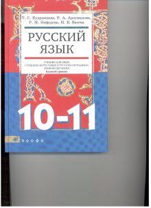 Линия УМК Кудрявцевой. Русский язык (10-11) (БУ)