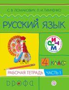 Русский язык.4кл.Рабочая тетрадь. В 2ч.Часть 1.