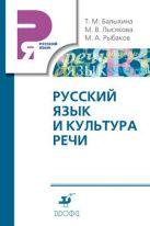 Балыхина Т. М. и др. - Русский язык и культура речи. Учебник.' обложка книги