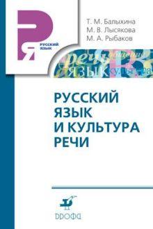 Русский язык и культура речи. Учебник.