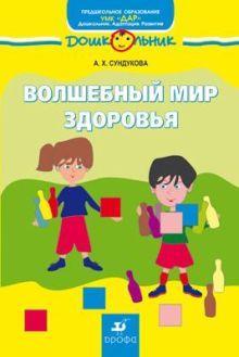 Волшебный мир здоровья. 5-7 лет. Учебно-методическое пособие