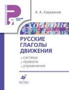 Русские глаголы движения: система, правила, упражнения.Уч.пос.