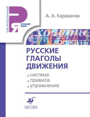 Караванов А.А. - Русские глаголы движения: система, правила, упражнения.Уч.пос. обложка книги