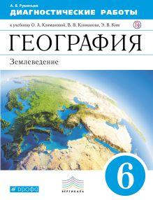 География. Диагностические работы к учебнику О. А. Климановой «Землеведение. 5–6 классы». 6 класс