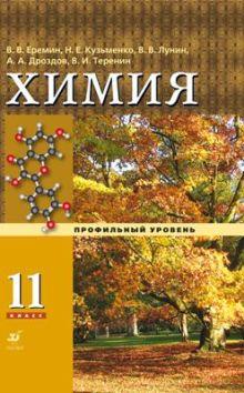 Химия.11 класс. Учебник.Углубленный уровень.