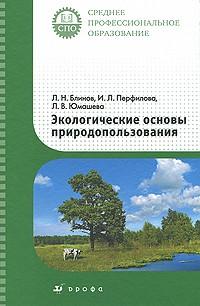 Экологические основы природопользования Блинов Л. Н., Перфилова И. Л., Юмашева Л. В.