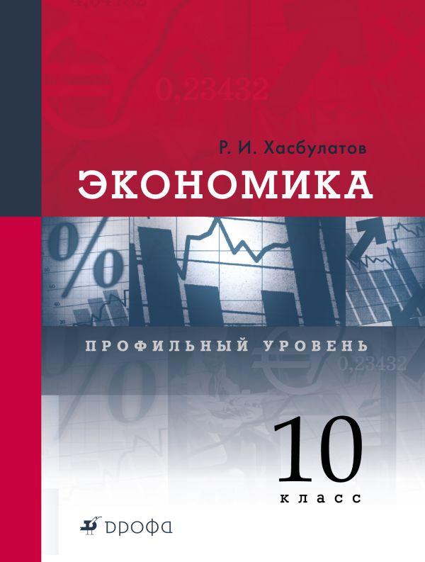 Экономика. Профильный уровень. 10 класс. Учебник Хасбулатов Р.И.
