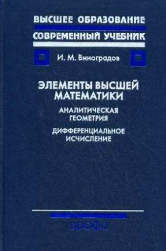 Элементы высшей математики. Аналитическая геометрия. Дифференц.исчисление Виноградов И. М.