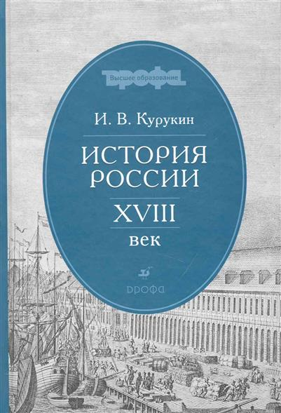 История России.XVIIIвек. - фото 1