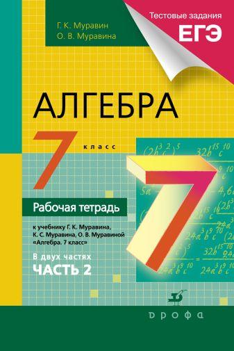 Муравин Г.К.,  Муравина О. В. - Алгебра. 7 класс. Рабочая тетрадь (с тестовыми заданиями ЕГЭ). Часть 2 обложка книги