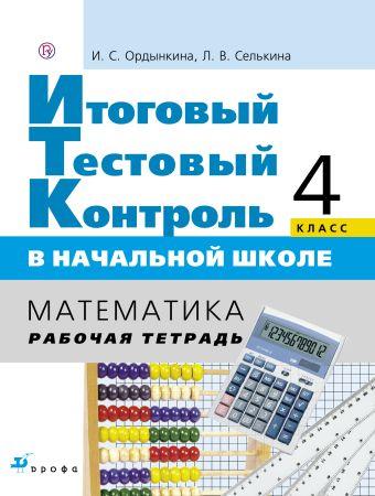 Итоговый тестовый контроль. Математика. 4 класс Ордынкина И.С., Селькина Л.В.
