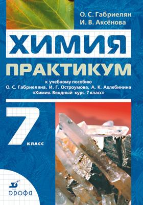 Химия. Вводный курс.7 класс. Практикум Габриелян О.С., Аксенова И.В.