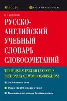 Воробей В.В., Логинов В.Е. - Русско-английский учебный словарь словосочетаний' обложка книги