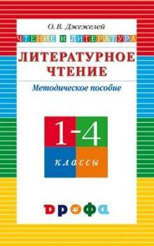 Литературное чтение. Чтение и литература. 1-4 кл. Мет/пос (нов. станд. образ)