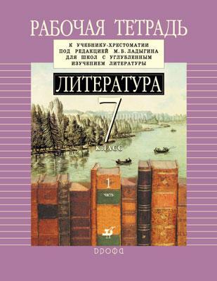 Литература 7кл.Рабочая тетрадь к уч.Часть 1. Ладыгин М. Б.