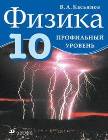Физика.10кл..Учебник.Проф.ур.НСО