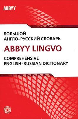 Большой англо-рус.словарь.ABBYY Lingvo. т.1