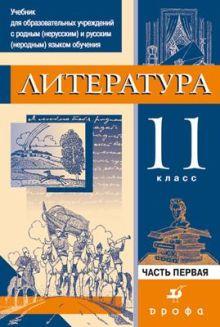 Литература.11кл.Ч.1.Учебник для нац.школ