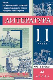 Литература.11кл.Ч.2.Учебник для нац.школ