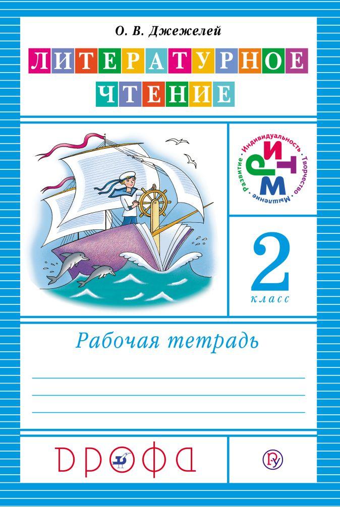 Джежелей О.В. - Литературное чтение. 2 класс. Рабочая тетрадь обложка книги