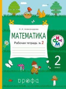 Математика.2кл.Раб.тетрадь. № 2.