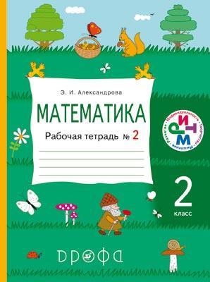Александрова Э. И. - Математика.2кл.Раб.тетрадь. № 2. обложка книги