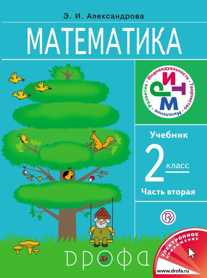 Александрова Э.И. - Математика. 2 класс. Учебник. Часть 2 обложка книги