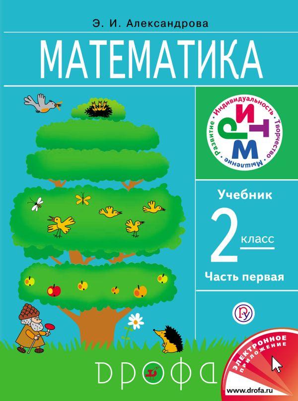 Математика. 2 класс. Учебник. Часть 1 Александрова Э.И.