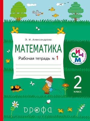Александрова Э. И. - Математика.2кл.Раб.тетрадь. № 1. обложка книги