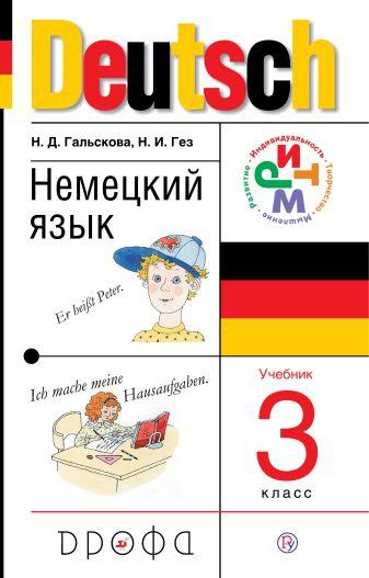Гальскова Н.Д., Гез Н.И. - Немецкий язык. 3 класс. Учебник обложка книги
