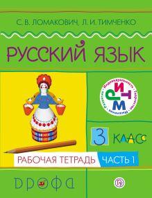 Русский язык. 3 класс. Рабочая тетрадь. Часть 1
