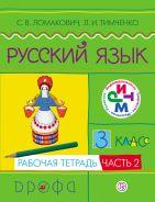 Русский язык. 3 класс. Рабочая тетрадь. Часть 2