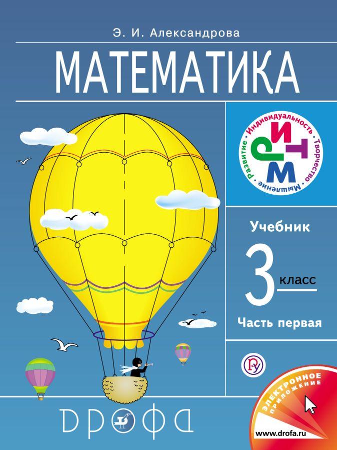Александрова Э.И. - Математика. 3 класс.  Учебник. Часть 1. обложка книги