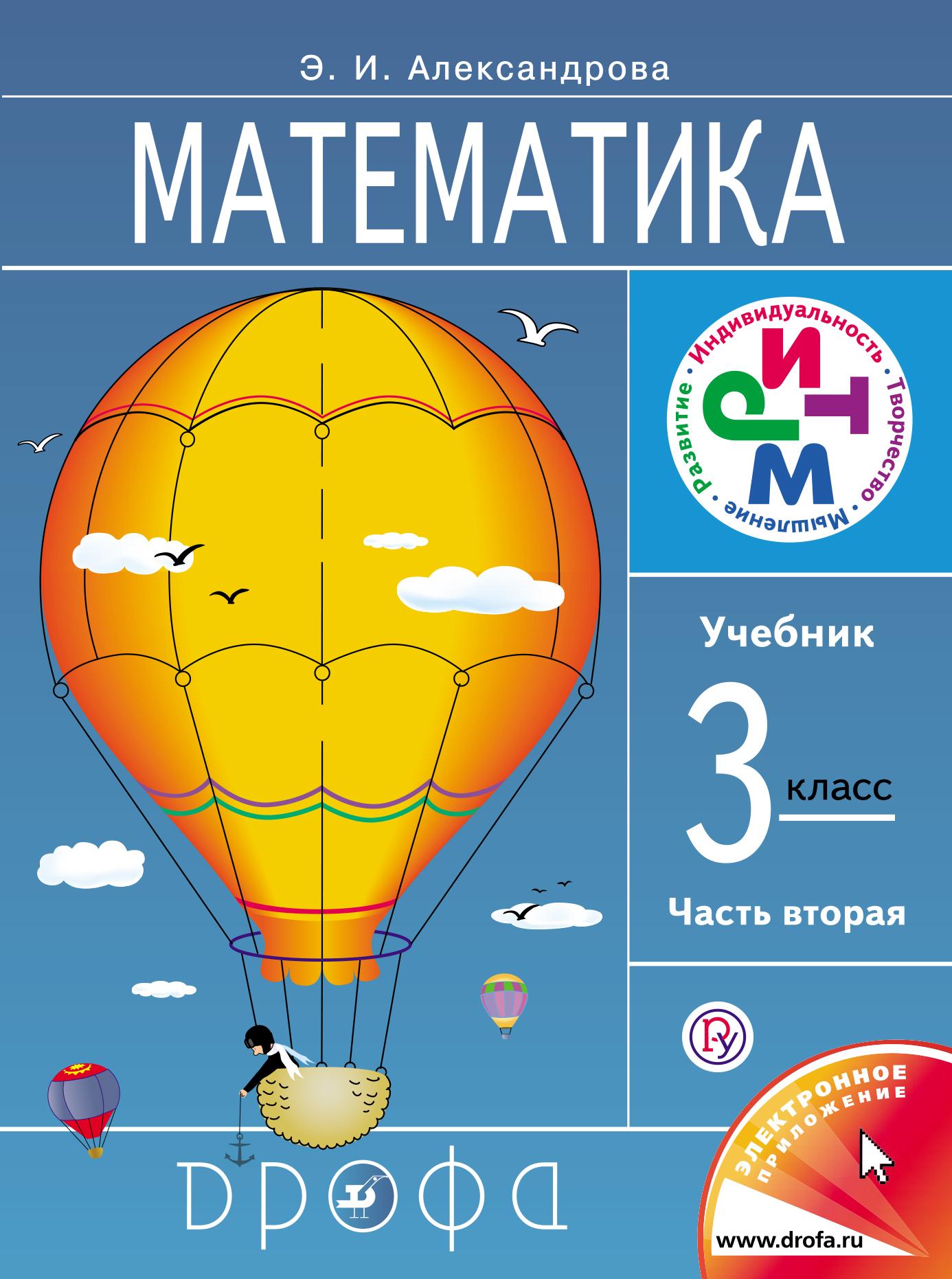 Александрова Э.И. Математика. 3 класс. Учебник. Часть 2 александрова э и математика 4 класс учебник часть 2