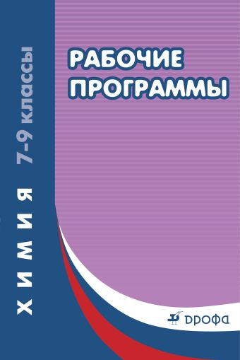 Химия. 7-9 классы. Рабочие программы Гамбурцева Т.Д. (составитель)
