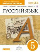 Шабанова И.Н. - Русский язык. 5 кл. Раб.тетрадь.' обложка книги