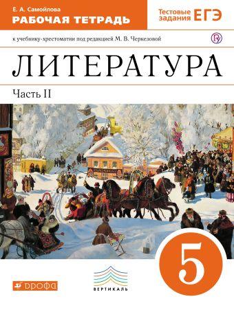 Литература. 5 класс. Рабочая тетрадь. Часть 2 Черкезова М.В.
