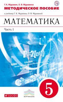 Математика. 5 класс. Методическое пособие. Часть 1