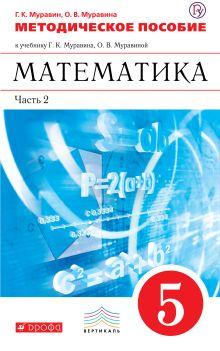 Математика. 5 класс. Методическое пособие. Часть 2