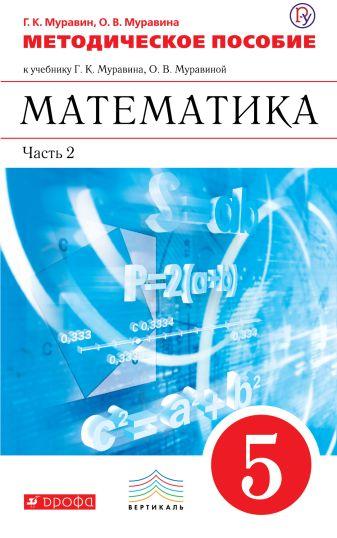 Муравин Г.К., Муравина О.В. - Математика. 5 класс. Методическое пособие. Часть 2 обложка книги