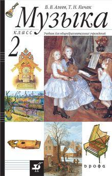 Музыка.2кл. Учебник.(2010)