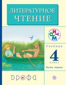 Литературное чтение. 4 класс. Учебник. Часть 1