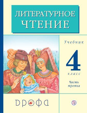 Литературное чтение. 4 класс. Учебник. Часть 3 Грехнёва Г.М., Корепова К.Е.